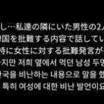 【動画】韓国人が赤羽で韓国語を話しながら立ち飲み→ 隣のおじさんが悪口→ 「同じ人間でただ国籍が違うだけなのになぜ差別されないといけないのかよく分からない」