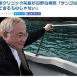 【朗報】高須院長が沖縄・辺野古の海を視察し涙をぬぐう「サンゴは移植できるものじゃない」… 反米保守に強力な援軍か!?!?