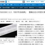 【毎日新聞】辺野古反対派リストを国が警備会社に作成依頼したとする内部文書を入手… 沖縄の新聞社が反対派リストを2016年に報道するも政府は「指示していない」と閣議決定していた