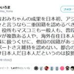 めいろまさん「大阪なおみちゃんの成果を日本初、アジア初と堂々と言うなら二重国籍を認めるべきなのだよ」「都合の良い時だけ日本人だ日本人だというのは狡猾」
