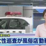 【悲報】女性巡査がデリヘルでバイトして減給処分→ 依願退職