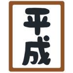 【悲報】新元号さん、まさかの六文字