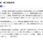 【統計不正問題】首相、第三者委拒否 アベノミクス、実態より大きく見せようとしたか★6