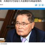 亀井静香氏「消費増税、大衆からではなく大企業から税金を取れ」