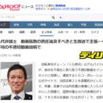 ひるおび!で八代弁護士「くら寿司の動画を拡散した人々も責任追及すべき。広めてるのは共犯」