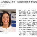 フィフィが蓮舫議員に謝罪。「蓮舫は平成16年の児童虐待防止法改正に反対した」などとツイート→ 蓮舫の初当選前に可決された法案だった