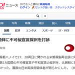 アメリカが北朝鮮に不可侵・平和宣言採択を打診。また日本はハシゴを外されたのか…w