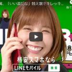 本田翼「LINEモバ~イ~ル♪(ヤバッ、私めっちゃ可愛くない?w)」