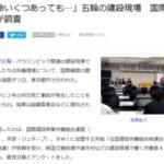 東京オリンピックの建設現場、2件の労災死亡事故を受けて国際機関が聴き取り調査…「命がいくつあっても足りない」「情報統制がすごい」「せかされ、追い詰められている」