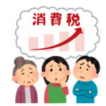 消費税10%で家計の負担増は年間4.4万円、景気悪化の懸念も ★4