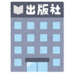 百田尚樹さんの「日本国紀」を批判したから出版中止になった… 作家がツイッターで出版社の幻冬舎を批判