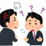 【画像】おじさん上司さん、新入社員さんに苦言を呈してしまう…w
