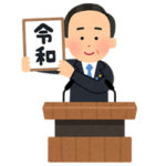 【悲報】菅総理大臣、早速炎上