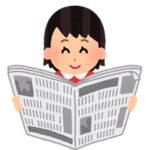 米紙NYタイムズ「日本は独裁政権のよう」… 日本政府が会見で記者の質問を制限したり、記者クラブに加盟していないジャーナリストの出席を拒んだりしている。国民が政治について知ることを妨げている