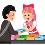 【C96 2日目(8/10)】コミケ関連ツイート
