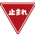 この交差点って赤信号でも左折してええんか?
