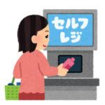 【速報】最新の自動レジ、凄すぎる