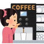 【画像】とあるコンビニのコーヒー入れ間違い対策wwwwww