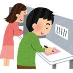 【2/24投開票】沖縄の県民投票、目標の29万票を大幅に超える43万票を獲得し「辺野古移設反対」の意思を示す。投票率は52.48%で沖縄の有権者の半数以上が投票