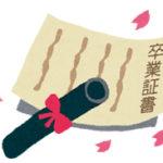 【画像】ギャルJK「卒業してきた!❤ いえーい!」
