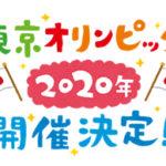 日本オリンピック委員会、来月から理事会を報道陣に非公開とする事を決定
