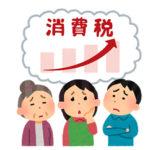 10月の消費税増税&軽減税率の導入で個人経営店などの廃業が日本中で進んでる模様…
