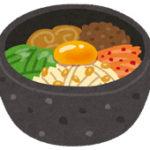 ほっともっと「野菜が取れるビビンパ」(¥600)食うで~