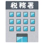 【常習】チュート徳井、税務署からの納付督促に応じず2016年に銀行預金差し押さえ 社会保険にも未加入…吉本興業発表 ★2